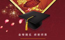 红色中国风学子宴升学宴状元宴H5模板缩略图