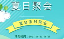 清新夏日活动派对夏日聚会邀请函H5模板缩略图