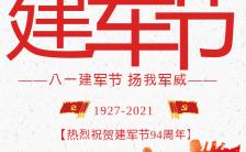 简约政党风八一建军节党建活动宣传H5模板缩略图