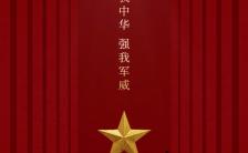 建军节八一建军节红色辉煌大气建军节活动政府机关活动宣传H5模板缩略图