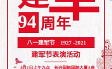 建军节简约中国风八一建军节文艺演出邀请H5模板缩略图