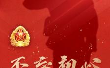 八一建军节祝福节日活动宣传推广H5模板缩略图