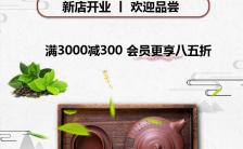 禅韵茗香茶叶店开业促销H5模板缩略图