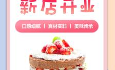 粉色可爱蛋糕店新店开业活动促销H5模板缩略图
