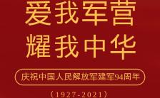 红色大气党建活动八一建军节活动宣传通知H5模板缩略图