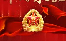 八一建军节祝福节日宣传推广H5模板缩略图