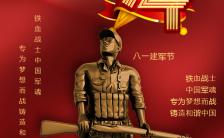 八一建军节中国风企业党建宣传活动邀请H5模板缩略图