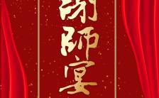 红色喜庆谢师宴升学宴酒店预定活动促销H5模板缩略图