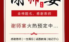 创意红色大气谢师宴升学宴火热预订H5模板缩略图