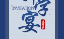 复古卷轴风谢师宴状元宴升学宴通用邀请函H5模板缩略图