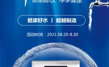 蓝色简约极简净水器宣传促销H5模板缩略图
