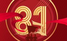 红色简约八一建军节邀请函H5模板缩略图