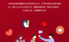 红色疫情防控防疫知识宣传H5模板缩略图