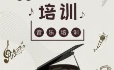 棕色时尚五线谱音乐培训艺术班培训H5模板缩略图