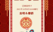 唯美中国风订婚仪式结婚邀请函H5模板缩略图