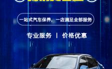 蓝色时尚汽车维修4S店汽车保养装饰H5模板缩略图