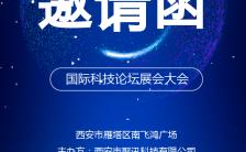 蓝色大气展会宴会科技论坛邀请函H5模板缩略图