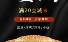 汉堡炸鸡店脆皮鸡快餐饮美食宣传H5模板缩略图