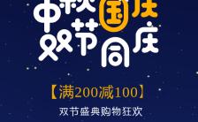 中国风简约中秋国庆双节同庆活动促销H5模板缩略图