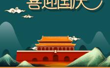 红墙绿瓦设计中秋国庆月饼促销宣传H5模板缩略图