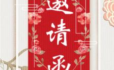 红色立体剪纸风格婚礼企业年会邀请函手机海报缩略图