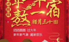 红色卡通大气新春年夜饭大年三十新年促销海报缩略图