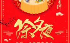 红色喜庆除夕年夜饭中西餐厅糕点饭店酒店餐馆春节预定通用手机海报缩略图