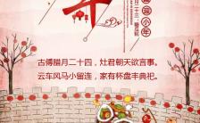 2020鼠年小年祭灶腊月二十三文化宣传手机海报缩略图