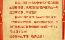 2020鼠年创意春节新年放假通知公告手机海报缩略图