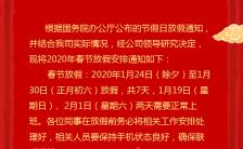 2020鼠年红色春节放假通知宣传手机海报缩略图