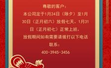 2020鼠年新年春节放假通知公告手机海报缩略图