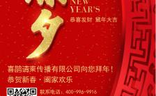 2020鼠年大气红色除夕祝福手机海报缩略图