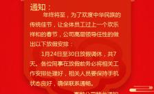 简约精美春节放假通知手机海报缩略图