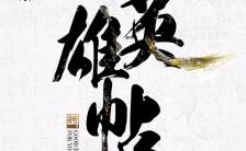 中国风英雄帖企业公司招聘手机海报缩略图