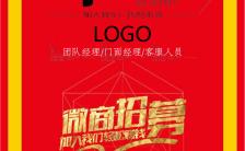 红色创意简约招聘微商宣传海报缩略图
