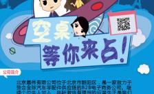 校园招聘场景卡通手绘蓝色手机海报缩略图