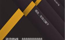 黑色简洁大气招商合伙人秋季招聘海报缩略图