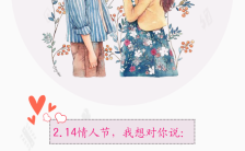 手绘温馨2.14情人节恋爱表白节日祝福手机海报缩略图