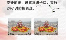 红色简约疫情防治党员培训防控宣传海报缩略图