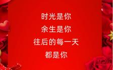 爱的告白2.14情人节表白手机海报缩略图