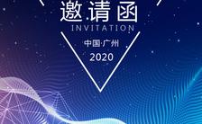 蓝色科技感企业新品发布会邀请函手机海报缩略图