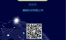 蓝色科技风企业新品发布会手机海报缩略图