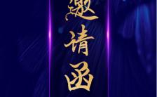 蓝紫色企业新品发布会周年庆邀请函海报缩略图