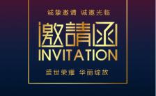 高端蓝紫活动新品发布会开业邀请函手机海报缩略图