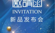 炫彩蓝色企业新品发布会邀请函手机海报缩略图