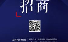 高端大气企业微商商铺招商宣传海报缩略图