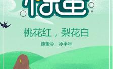 绿色手绘惊蛰节气日签文化宣传海报缩略图