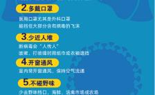 扁平风健康预防冠状病毒肺炎疫情知识宣传海报缩略图