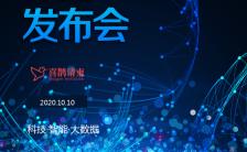 蓝色科技风互联网企业新品发布会宣传海报缩略图