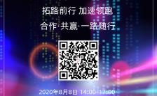 蓝色炫彩汽车店铺招商宣传手机海报缩略图
